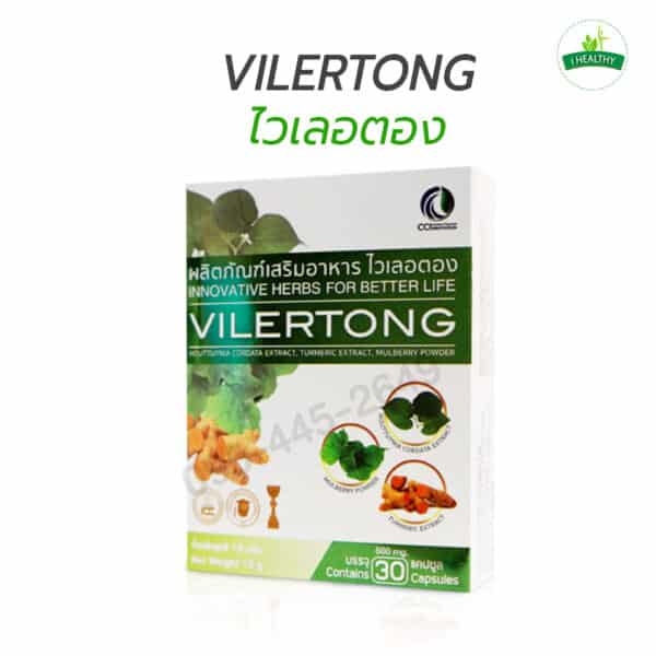 ไวเลอตอง Vilertong