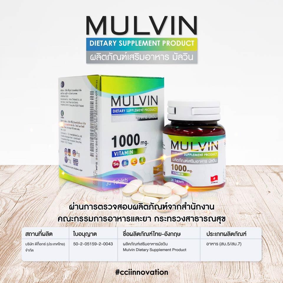 มัลวิน MULVIN